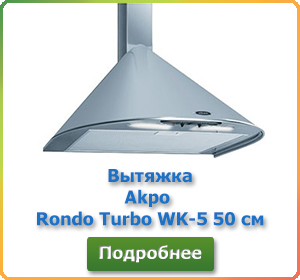 Вытяжка Akpo Rondo Turbo WK-5 50 см (нержавейка)