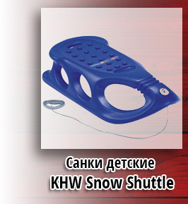 Санки детские KHW Snow Shuttle 28202 (синий)