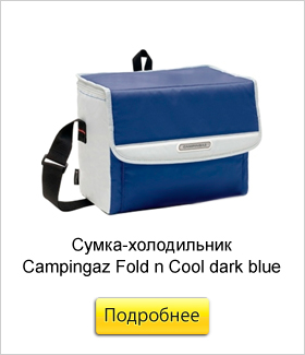 Сумка-холодильник-Campingaz-Fold-n-Cool-dark-blue-10-л.jpg