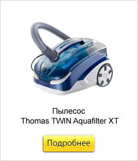 Пылесос-Thomas-TWIN-Aquafilter-XT.jpg