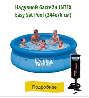 Надувной-бассейн-INTEX-Easy-Set-Pool-(244х76-см).jpg