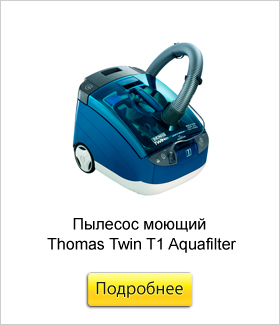 Пылесос-моющий-Thomas-Twin-T1-Aquafilter.jpg