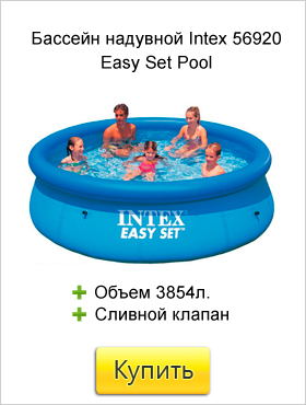 Бассейн-надувной-Intex-Easy-Set-Pool-арт-56920.jpg