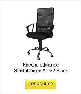 Кресло-офисное-SiestaDesign-Air-V2-Black.jpg
