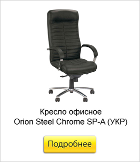 Кресло-офисное-Orion-Steel-Chrome-SP-A-(УКР).jpg