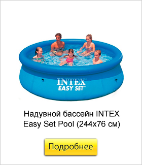 Надувной-бассейн-INTEX-Easy-Set-Pool-(244х76-см)-.jpg