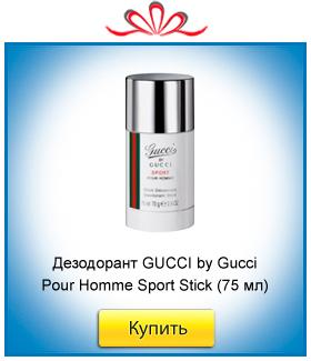Дезодорант-GUCCI-by-Gucci-Pour-Homme-Sport-Stick-(75-мл).jpg