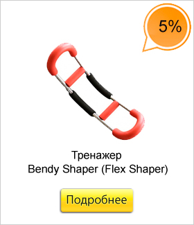 Тренажер-Bendy-Shaper-(Flex-Shaper).jpg