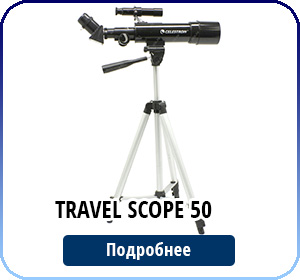Travel-Scope-50