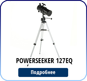 PowerSeeker-127EQ
