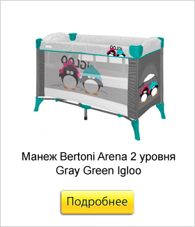 Манеж-Bertoni-Arena-2-уровня-Gray-Green-Igloo-10080121403.jpg